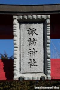 諏訪神社(北葛飾郡杉戸町堤根)3