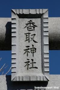 香取神社(北葛飾郡杉戸町本郷)3