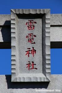 雷電神社(北葛飾郡杉戸町本郷)3