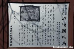 倉常神社(春日部市倉常)8