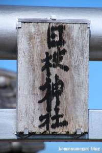 日枝神社(北葛飾郡杉戸町才羽)3