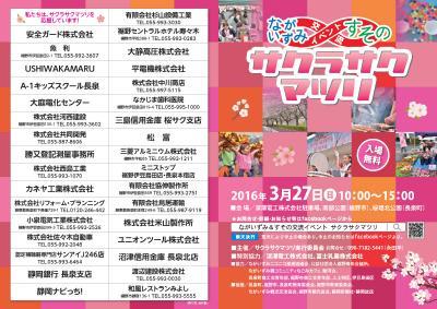 sakurasakumatsuri2016_1_convert_20160314032522.jpg