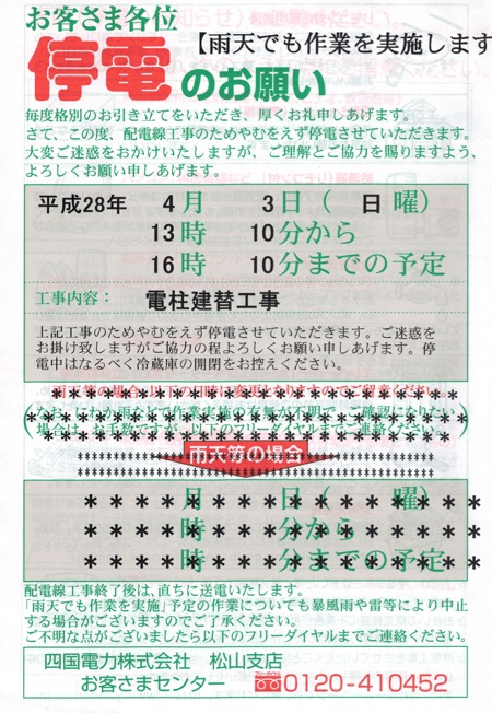 停電20160329_0000 (2)