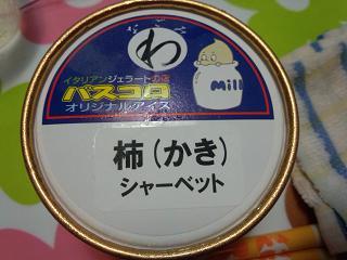 pasukoro66-1.jpg