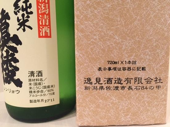 真量 純米酒2