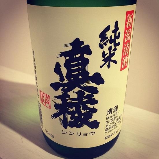 真稜 純米酒1