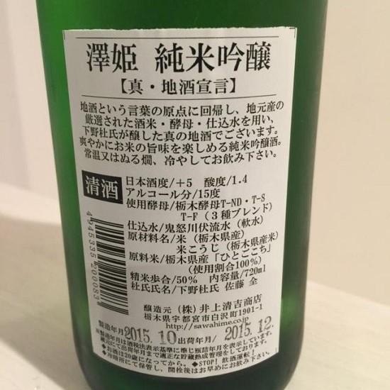澤姫 吟醸純米2
