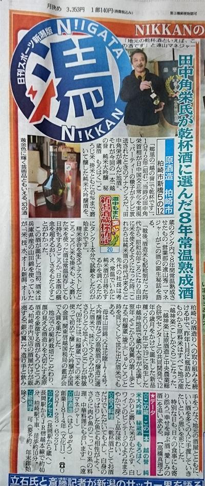 2月28日日刊スポーツ記事