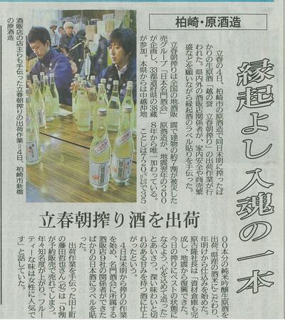 立春朝搾り2016新潟日報