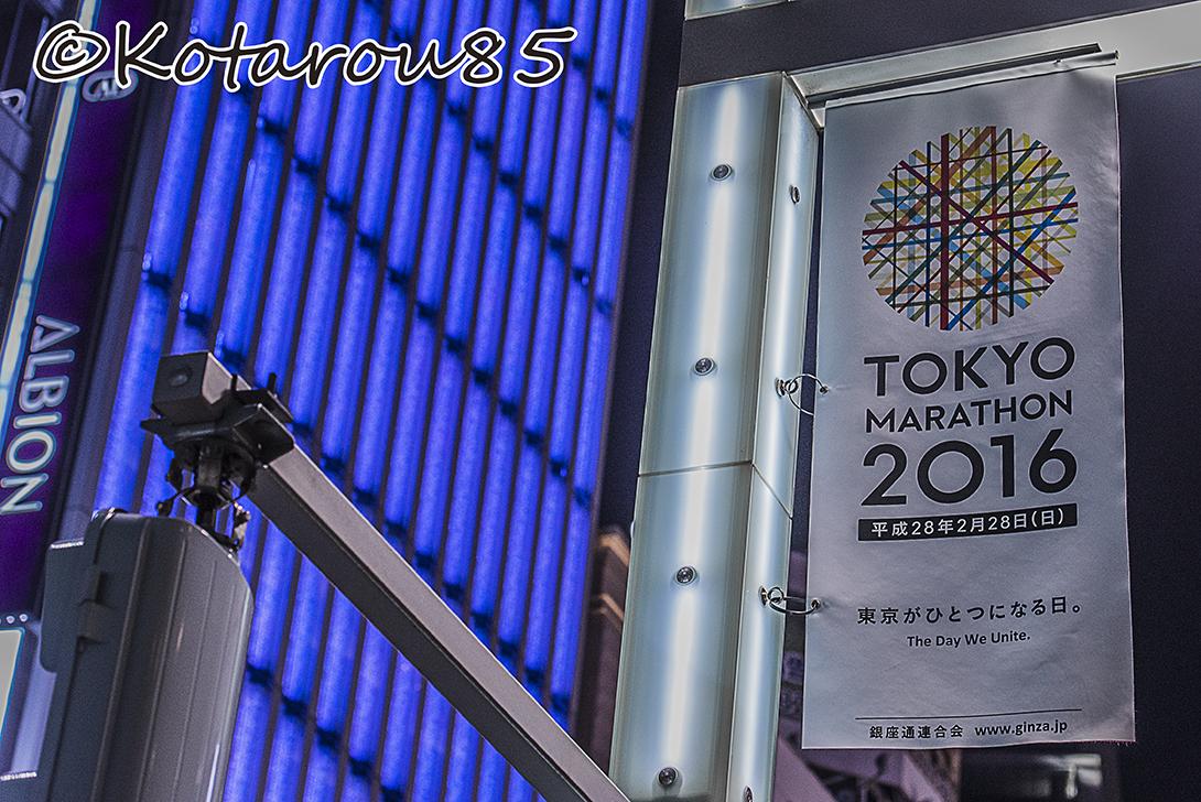 きょうは東京マラソン 20160227