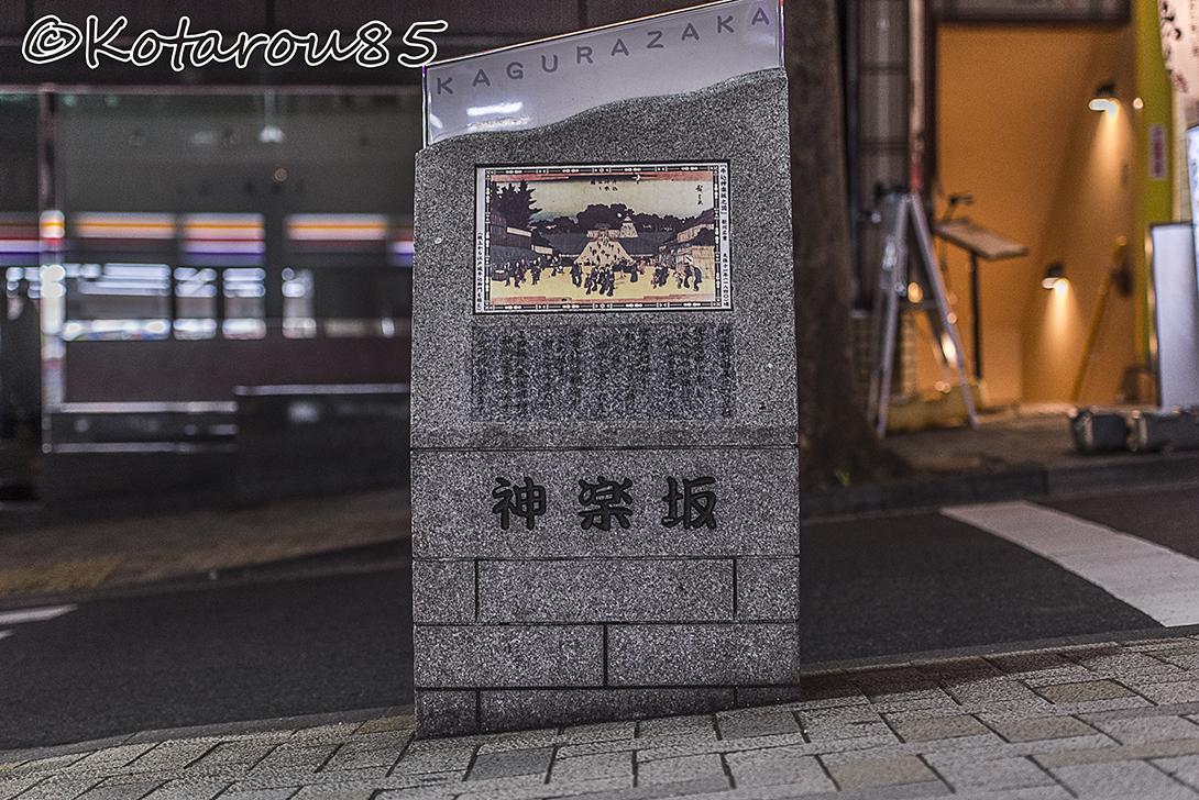 深夜の神楽坂 20160302