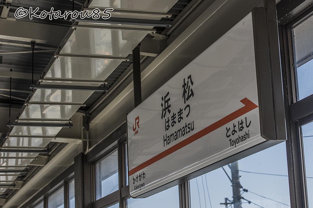 そうだ浜松へ行こう2 20160326