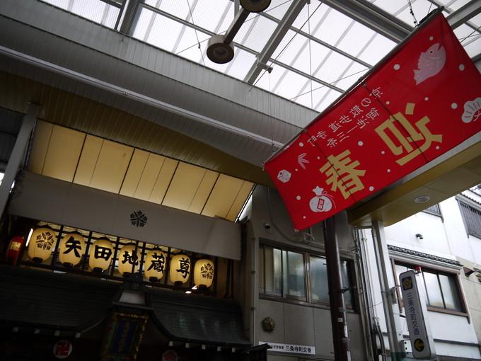 20160107矢田地蔵