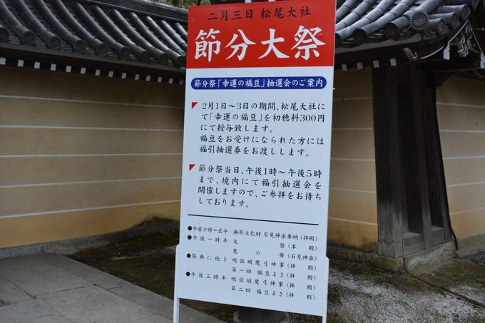20160203松尾大社