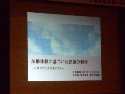 繕い塾 020