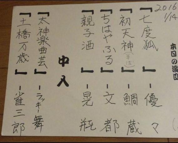 動楽亭20160101キャプチャ