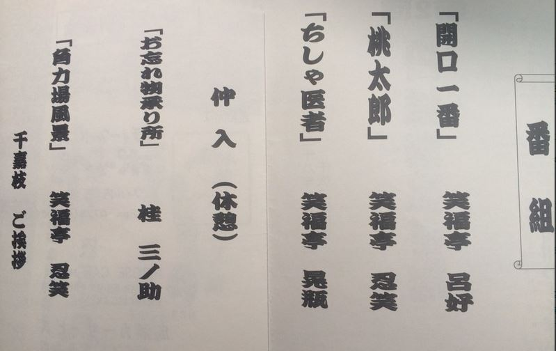 丹後繁盛亭ネタ帳2