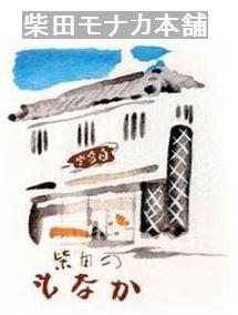 shibatamonaka.jpg