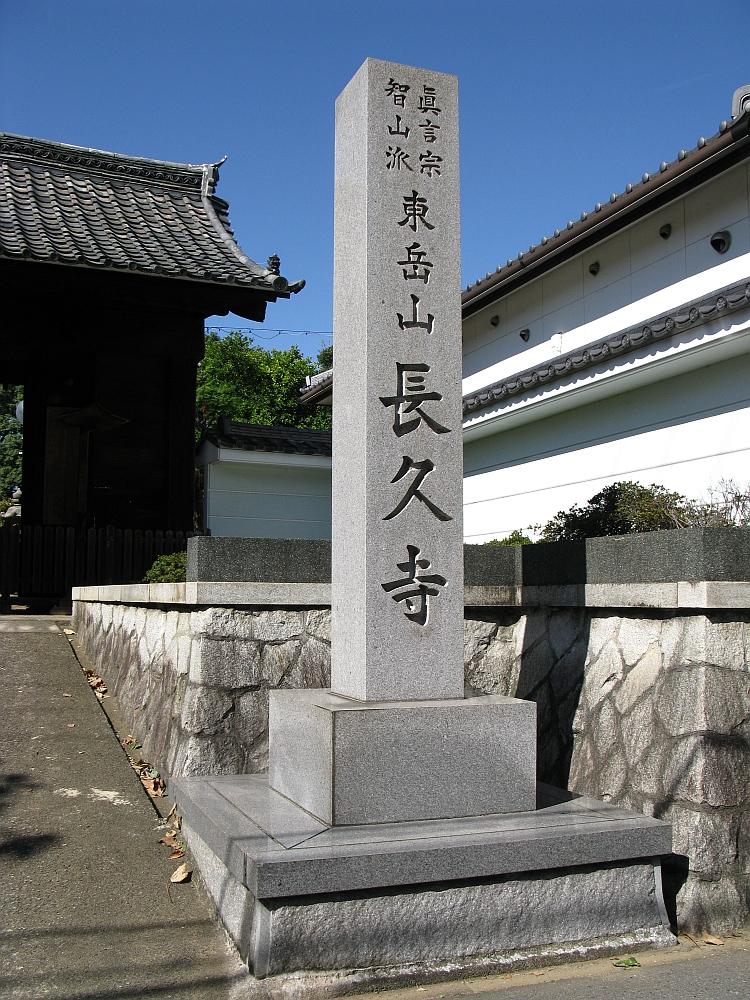 2012_10_13 白壁:長久寺 (1)