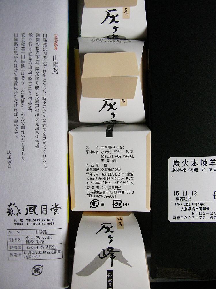 2015_09_01呉:風月堂 (2)