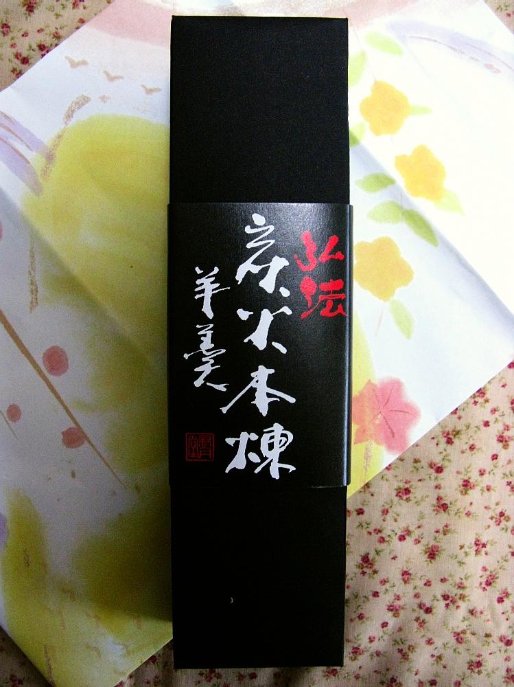 2015_11_08呉:風月堂 弘法炭火本練羊羹 (2)