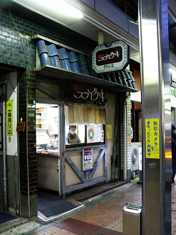 2015_12_18広島呉:福住フライケーキ (1)
