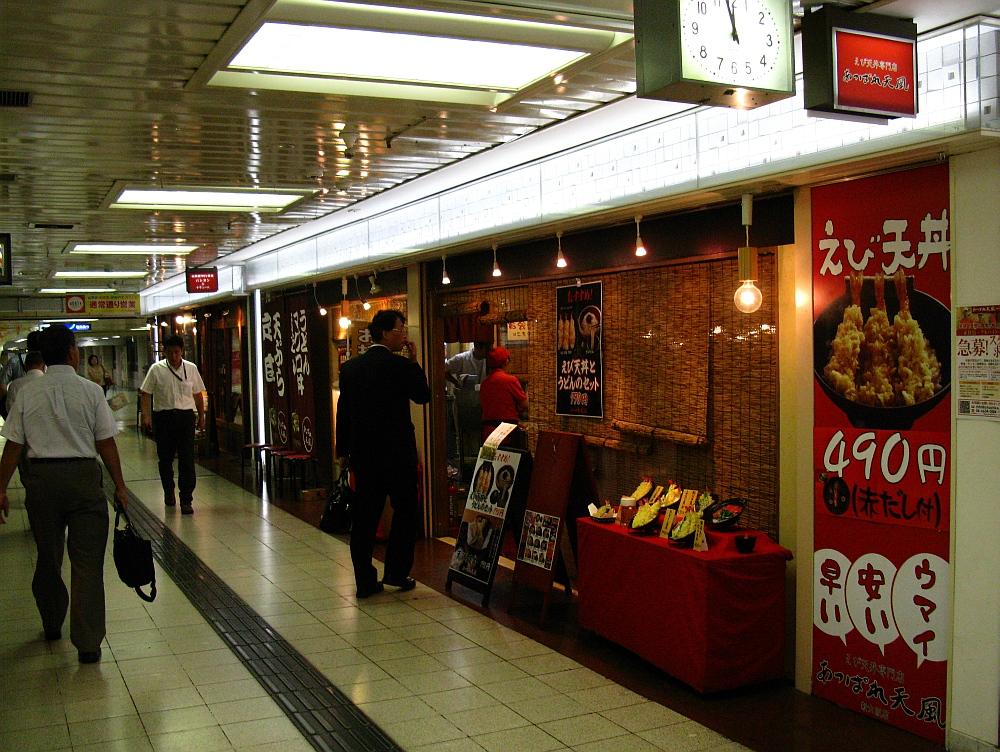 2013_07_10 あっぱれ天風 新大阪店 (1)