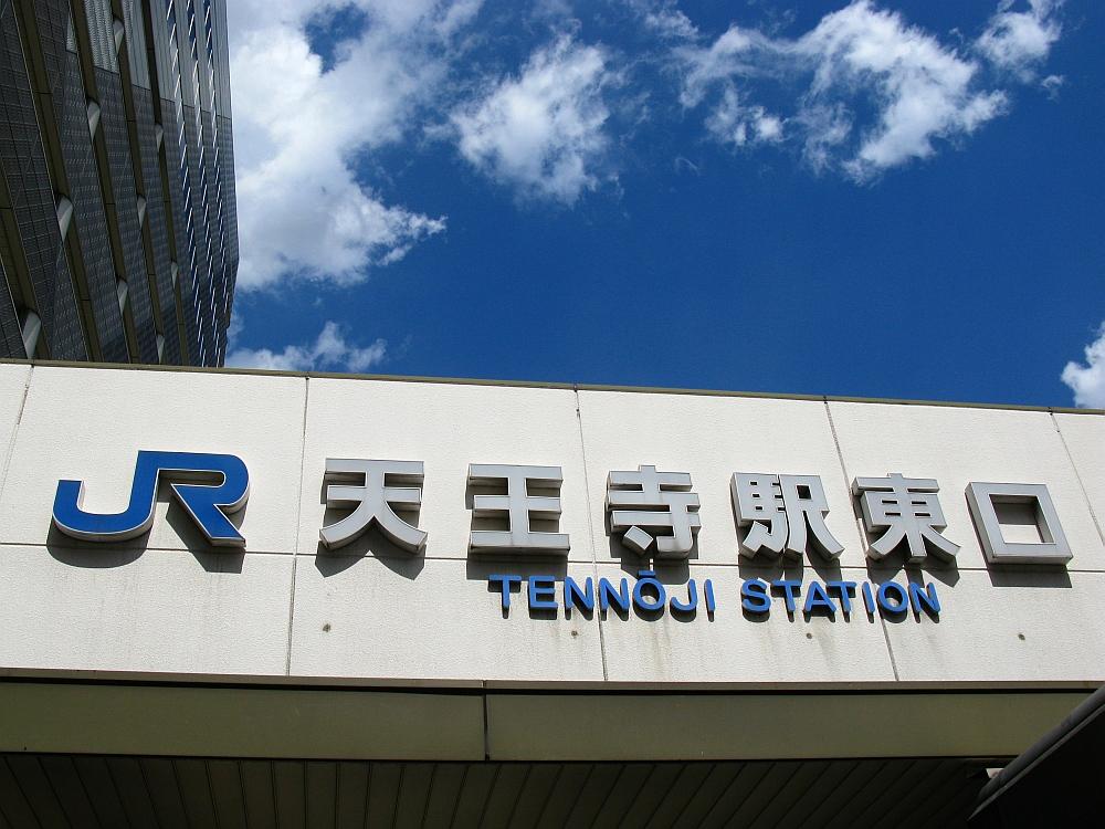 2012_09_12 大阪天王寺 (8)