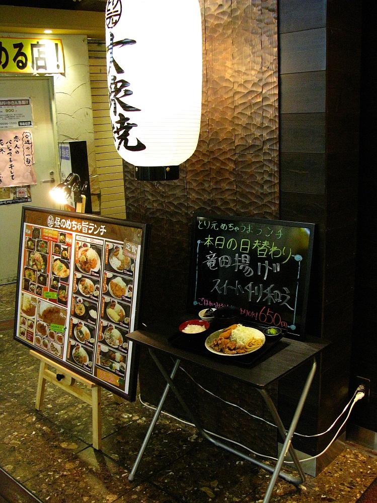 2012_09_12 大阪天王寺- (18)