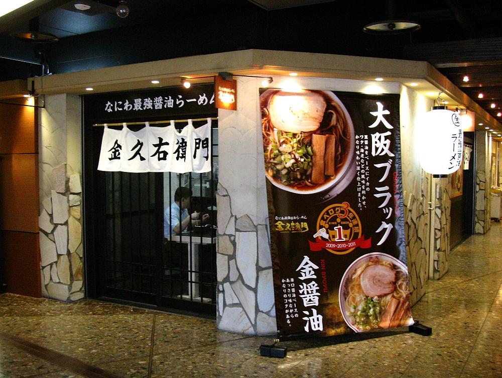 2013_07_10 大阪天王寺 (7)