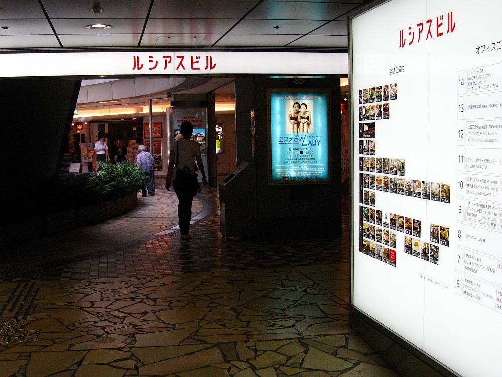 2013_07_10 大阪天王寺 (6)