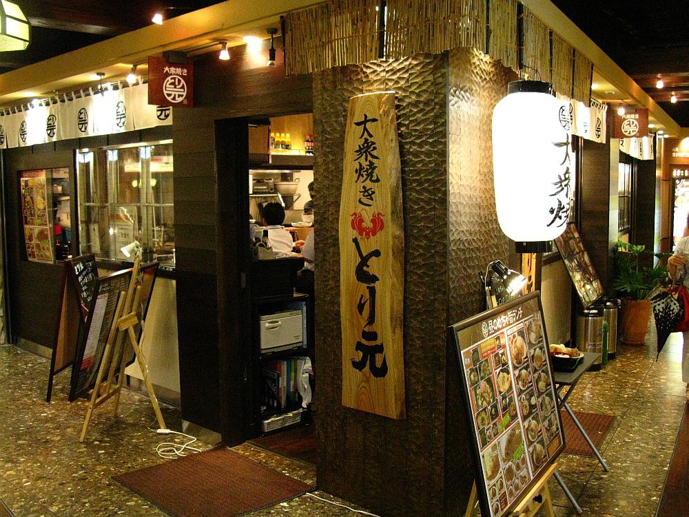 2013_07_10 大阪天王寺 (9)