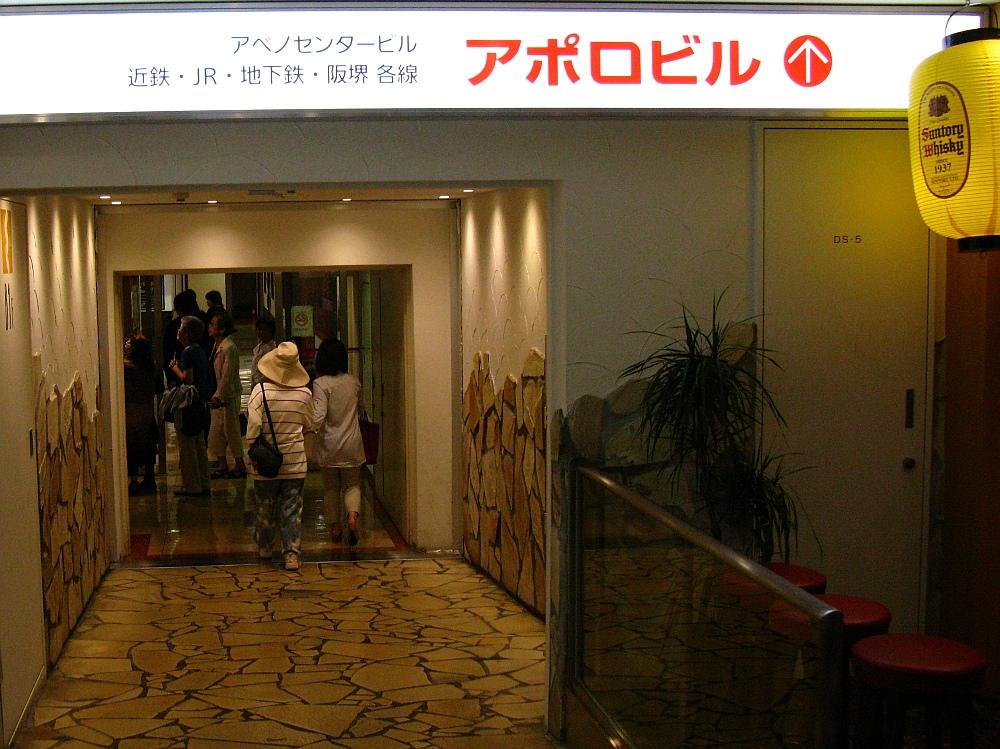 2013_07_10 大阪天王寺- (11)
