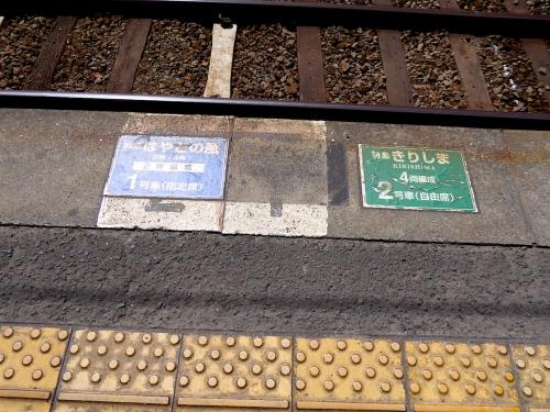 宮崎〜熊本、観光列車の旅〜2015夏−133