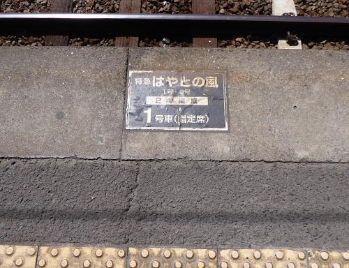 宮崎〜熊本、観光列車の旅〜2015夏−134