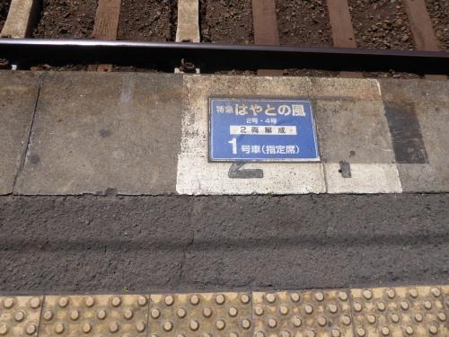 宮崎〜熊本、観光列車の旅〜2015夏−135