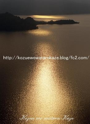 落日の綺羅(小)