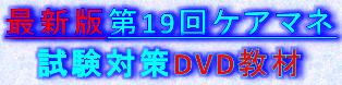 2016ケアマネ試験対策DVD教材講座