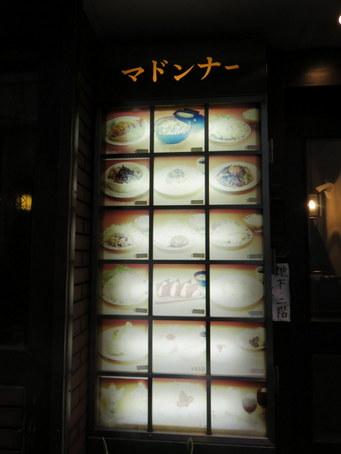 喫茶マドンナー03