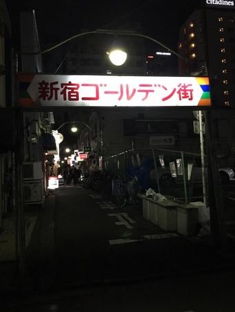 新宿ゴールデン街11