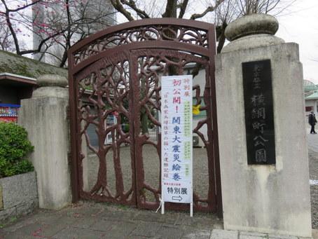 横網町公園01