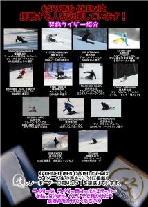 ライダー紹介2016年