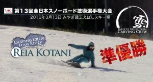20160313全日本REIA KOTANI