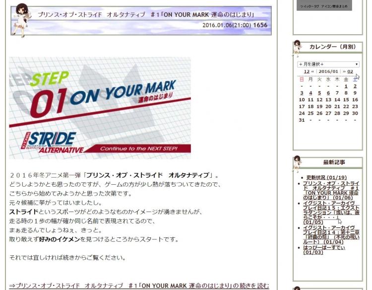 SnapCrab_がっちIMA13