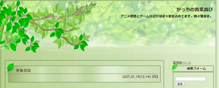 SnapCrab_がっちの言葉戯びMOTO1