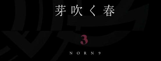 norn9 2-8 (12)aaa
