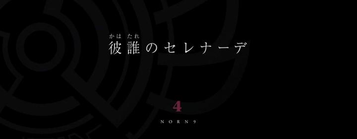 norn3-7 (34)aaa