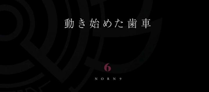 norn5-8 (24)aaa