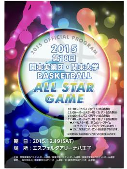 2015 18th 関東実業団・関東大学 ALL STAR GAME