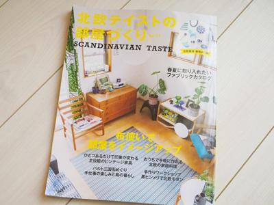P3300003hokuotastemagazine.jpg